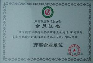 深圳市洁净行业协会理事企业单位