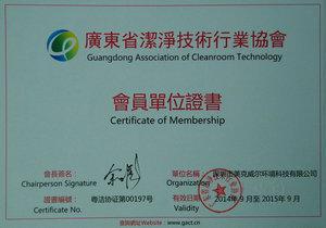 广东省洁净技术行业协会会员
