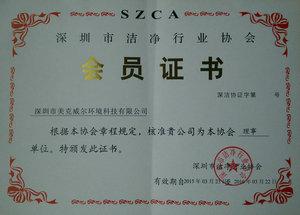 深圳市洁净行业协会会员