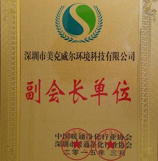 中国暖通净化行业协会副会长