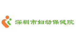 美克威尔合作客户-深圳市妇幼保健院