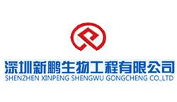 美克威尔合作客户-深圳新鹏生物工程有限公司