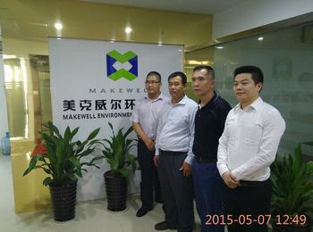 广东省洁净行业协会参观美克威尔