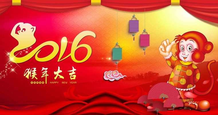 2016年春节过年放假通知安排