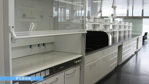 罗氏质检楼实验室工程案例