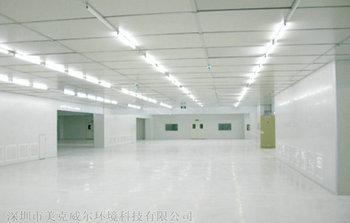 深圳净化工程公司——美克威尔